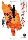 悲恋の太刀―織江緋之介見参 (徳間文庫)