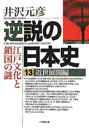 逆説の日本史13 近世展開編  江戸時代鎖国の謎 (小学館文庫)の詳細を見る