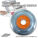 Ritter社 電動スライサーcontura3専用の替え刃ですドイツ Ritter リッター社 電動スライサー contura3用 替え刃