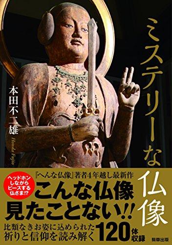 ミステリーな仏像