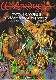 ウィザードリィ・外伝Ⅱ イマジネーションズ ガイドブック