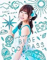 【早期購入特典、初回仕様特典あり】Inori Minase LIVE TOUR BLUE COMPASS [Blu-ray] (A3タペストリー、缶バ...