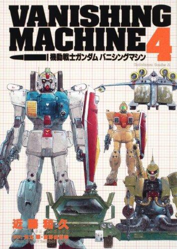 機動戦士ガンダム バニシングマシン (4) (角川コミックス・エース 17-7)の詳細を見る