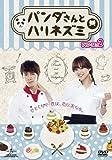 パンダさんとハリネズミ DVD-SET2[DVD]