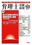 弁理士受験新報 2013/8 論文式試験必須科目模範解答例と解説 平成25年度