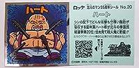 ビックリマン 北斗のマンチョコ 35thアニバーサリー ハート No.20 ビックリマンシリーズ