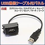 USB接続通信ケーブル付きパネル マーチ K12 K13 (2002/03~) スイッチパネル