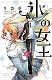 氷の女王 分冊版(4) (別冊フレンドコミックス)