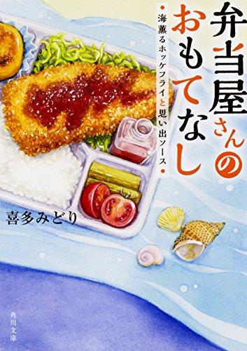 弁当屋さんのおもてなし 海薫るホッケフライと思い出ソース (角川文庫)の詳細を見る