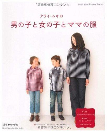 クライ・ムキの男の子と女の子とママの服 (Heart Warming Life Series)
