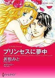 プリンセスに夢中 (ハーレクインコミックス)