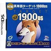 New英単語ターゲット1900 DS