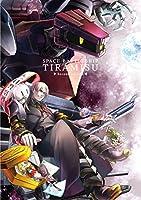 宇宙戦艦ティラミス  下巻 [Blu-ray]