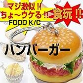 食玩!!ちょ~ウケる!リアルさで本物そっくり☆マジ激似のフードキーホルダー【ハンバーガー】