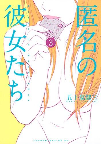 匿名の彼女たち(3) (ヤングマガジンコミックス)