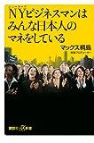 NYビジネスマンはみんな日本人のマネをしている (講談社+α新書)