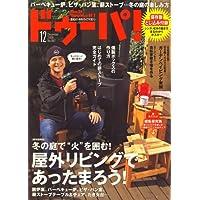ドゥーパ ! 2008年 12月号 [雑誌]
