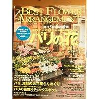 BEST FLOWER ARRANGEMENT (ベストフラワーアレンジメント) 2006年 04月号