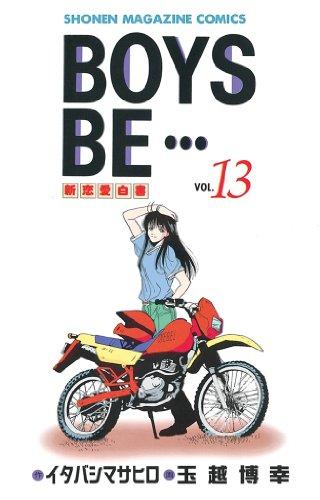 BOYS BE・・・(13) (週刊少年マガジンコミックス)