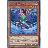 遊戯王カード SPTR-JP033 BF-疾風のゲイル ノーマル 遊戯王アーク・ファイブ [トライブ・フォース]