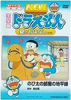 TV版 NEW ドラえもん 夏のおはなし 2007 [DVD]