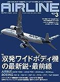 AIRLINE (エアライン) 2018年3月号