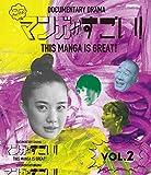 このマンガがすごい! Blu-ray 2巻