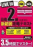 日商2級商業簿記 新範囲攻略テキスト