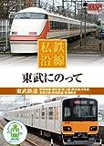私鉄沿線 東武にのって SED-2112 [DVD]