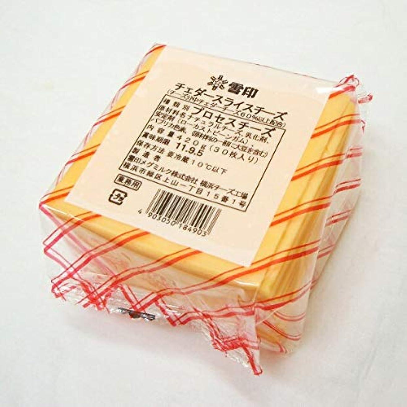 拷問ピンク黒人【冷蔵品】雪印) チェダー スライスチーズ 30枚入 420g