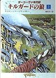 キルガードの狼〈上〉 (創元推理文庫―ダーコーヴァ年代記)