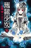 地獄少女(8) (講談社コミックスなかよし)