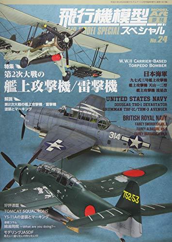 飛行機模型スペシャル No.24 2019年 02 月号 [雑誌]: モデルアート 増刊...