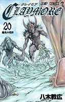 CLAYMORE 20 (ジャンプコミックス)