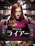 Miss ライアー(字幕版)