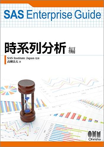SAS Enterprise Guide: 時系列分析編の詳細を見る