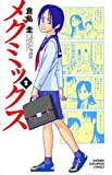 メグミックス 2 (少年チャンピオン・コミックス)