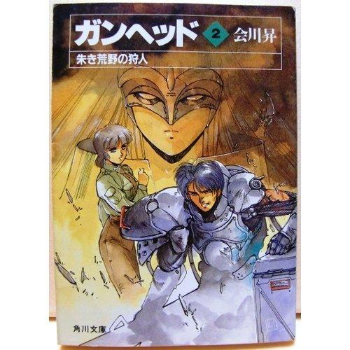 ガンヘッド〈2〉朱き荒野の狩人 (角川文庫―スニーカー文庫)の詳細を見る