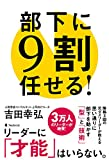 「部下に9割任せる!」吉田幸弘