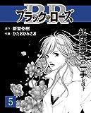 ブラック・ローズ5 (週刊女性コミックス)