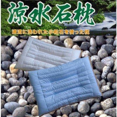 枕 清流に洗われた天然石使用 ひんやり涼水石枕 アイボリー
