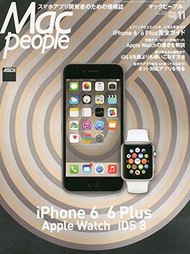 Mac People (マックピープル) 2014年 11月号 [雑誌]の詳細を見る