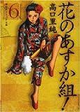 花のあすか組! 6 (祥伝社コミック文庫 た 1-6)