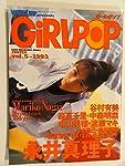 GiRLPOP(ガールポップ) 1993年 vol.5 [表紙:永井真理子] 谷村有美・森高千里・中森明菜・中山美穂・渡瀬マキ  [雑誌] (GiRLPOP(ガールポップ))