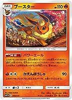 【ミラー仕様】ポケモンカードゲーム SM12a 019/173 ブースター 炎 ハイクラスパック タッグオールスターズ