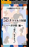 【3分間読みきりシリーズ】 コロナウイルス対策 ~一次予防編~  LABの3分間読みきりシリーズ (LABbooks)