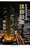 謀殺回廊: 新宿署密命捜査班 (徳間文庫)