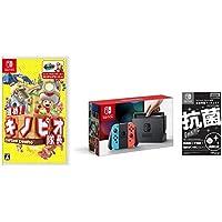 Nintendo Switch 本体 (ニンテンドースイッチ) 【Joy-Con (L) ネオンブルー/(R) ネオンレッド】&【Amazon.co.jp限定】液晶保護フィルムEX付き(任天堂ライセンス商品) + 進め!キノピオ隊長 - Switch