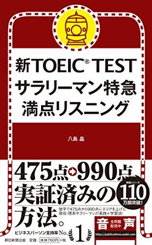 新TOEIC TEST サラリーマン特急 満点リスニングの詳細を見る