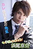 浜尾京介写真集 vol.1 カレは日本史の先生 by学園のクローバー (スマボMovie)